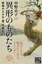 異形のものたち 絵画のなかの「怪」を読む (NHK出版新書 651 651) [ 中野 京子 ]