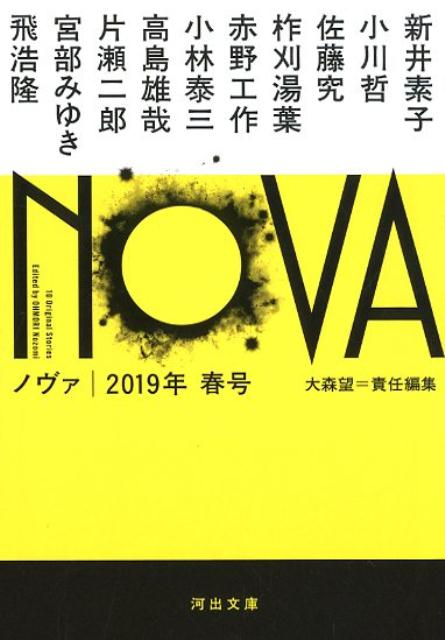 NOVA 2019年春号画像