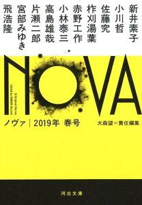 NOVA 2019年春号 (河出文庫) [ 大森 望 ]