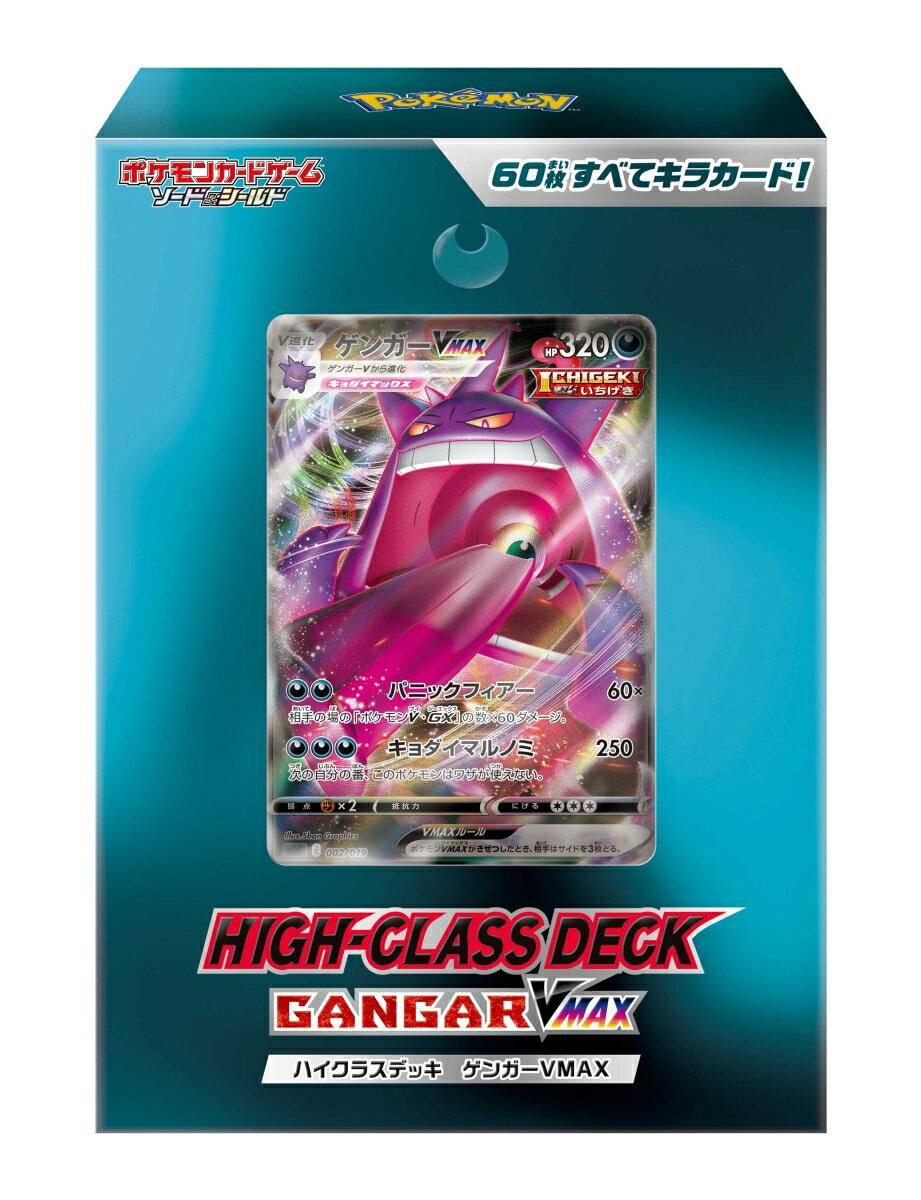 ポケモンカードゲーム ソード&シールド ハイクラスデッキ ゲンガーVMAX