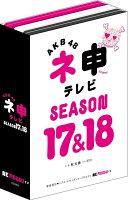 AKB48ネ申テレビシーズン17&シーズン18【5枚組BOX】