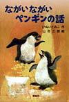 ながいながいペンギンの話