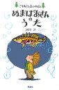【送料無料】ぬまばあさんのうた [ 岡田淳(1947-) ]