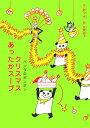 クリスマスあったかスープ (パンダのポンポン) [ 野中柊 ...