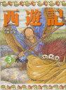 【送料無料】西遊記(3(水の巻))