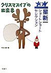 クリスマスイブの出来事 (星新一ショートショートセレクション) [ 星新一 ]