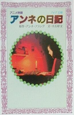 【送料無料】アンネの日記