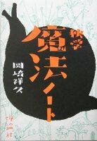岡崎祥久『独学魔法ノート』表紙