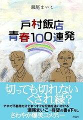 【送料無料】戸村飯店青春100連発
