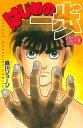 はじめの一歩(130) (講談社コミックス) [ 森川 ジョージ ]