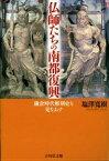 仏師たちの南都復興 鎌倉時代彫刻史を見なおす [ 塩澤寛樹 ]