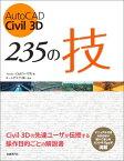 AutoCAD Civil 3D 235の技 [ Civilユーザ会 ]