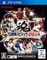 プロ野球スピリッツ 2014 PS Vita版