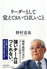 【訃報】野村克也さん死去