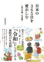 日本の365日を愛おしむ -毎日が輝く生活暦ー