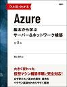 ひと目でわかるAzure 基本から学ぶサーバー&ネットワーク構築 第3版 [ 横山 哲也 ]