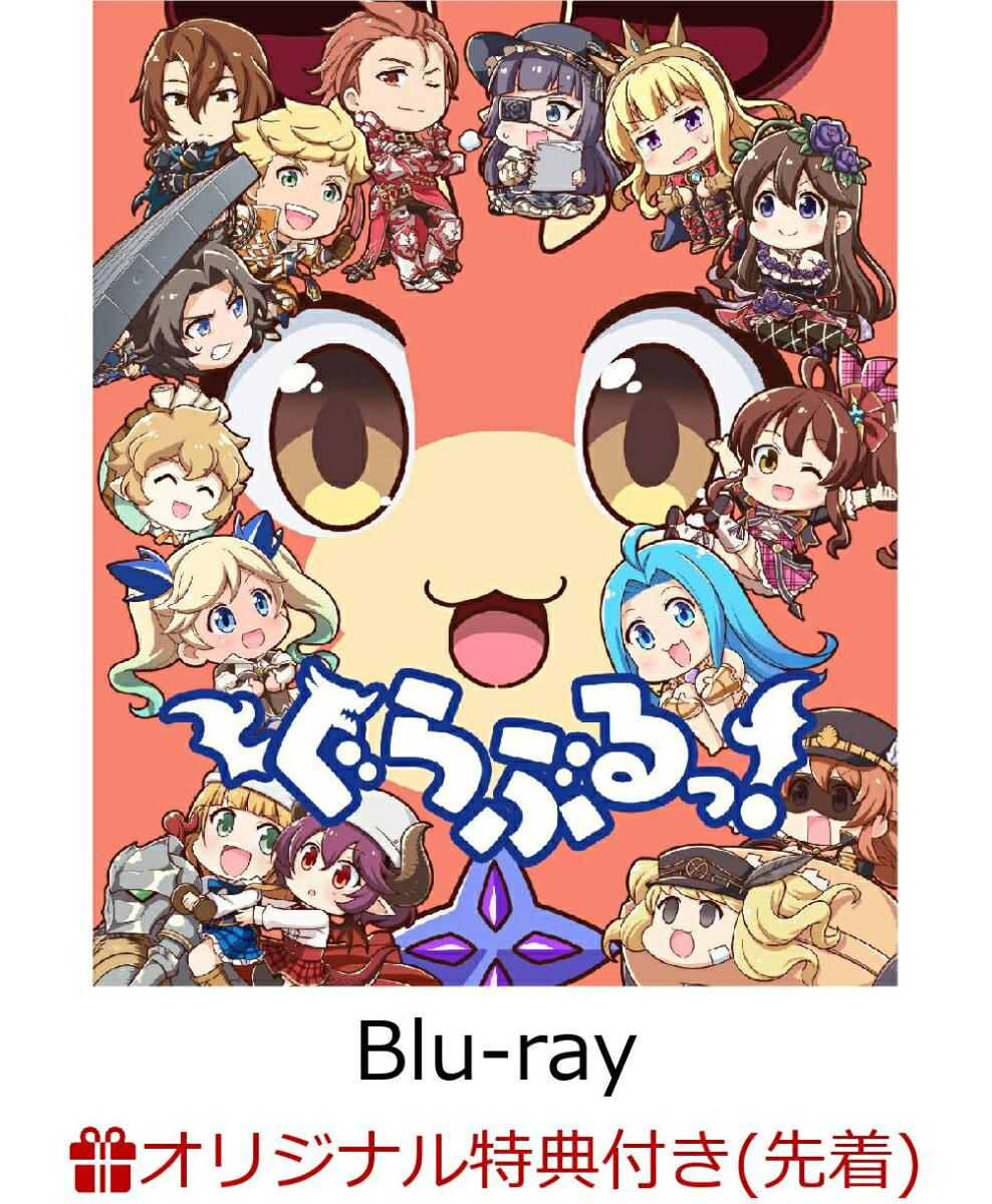 【楽天ブックス限定先着特典】ぐらぶるっ!【Blu-ray】(ブロマイド(L判))