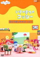 NHK DVD::みいつけた! いすのまちのコッシー ひとりぼっちのコッシー