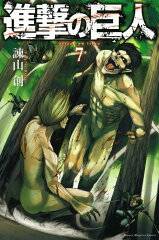 【送料無料】進撃の巨人(7)