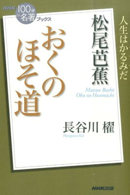 「松尾芭蕉おくのほそ道」の表紙