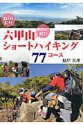 【楽天ブックスならいつでも送料無料】六甲山ショートハイキング77コース [ 根岸真理 ]