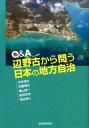 Q&A辺野古から問う日本の地方自治 [ 本多滝夫 ]