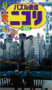 【楽天ブックスならいつでも送料無料】パズル通信ニコリ(Vol.152)