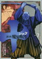 十 〜忍法魔界転生〜 7巻
