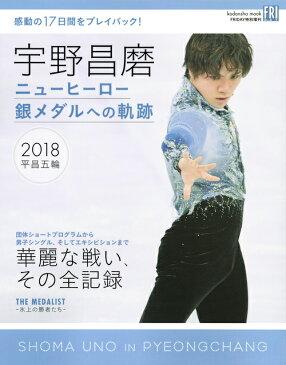 宇野昌磨 ニューヒーロー 銀メダルへの軌跡 (講談社 MOOK) [ 講談社 ]