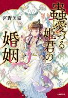 蟲愛づる姫君の婚姻 (小学館文庫)