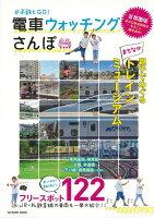 【バーゲン本】#子鉄とGO!電車ウォッチングさんぽ 首都圏版