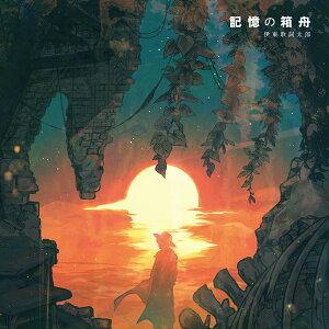 TVアニメ「デカダンス」エンディングテーマ「記憶の箱舟」