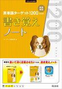 英単語ターゲット1200 改訂版 書き覚えノート