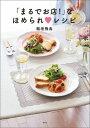 「まるでお店!」なほめられ レシピ (講談社のお料理BOOK) [ 稲垣 飛鳥 ]