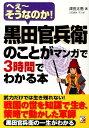 黒田官兵衛のことがマンガで3時間でわかる本 へぇ〜そうなのか! (Asuka business & language book) [ 津田太愚 ]