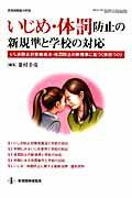 いじめ・体罰防止の新基準と学校の対応