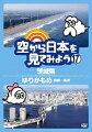 空から日本を見てみよう 17 茨城県/ゆりかもめ 新橋〜豊洲