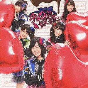 【送料無料】チョコの奴隷(Type-A 初回生産限定盤 CD+DVD) [ SKE48 ]