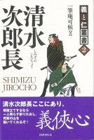 【バーゲン本】清水次郎長ー義と仁叢書2
