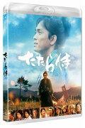 たたら侍【Blu-ray】