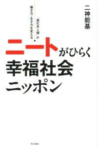 【送料無料】ニートがひらく幸福社会ニッポン [ 二神能基 ]