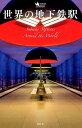 世界の地下鉄駅 (nomad books) [ アフロ ]