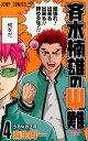 斉木楠雄のΨ難(4) (ジャンプコミックス) [ 麻生周一 ]