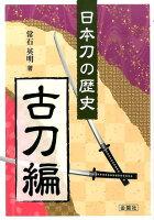 日本刀の歴史(古刀編)