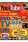 【楽天ブックスならいつでも送料無料】YouTubeとニコニコ動画をDVD&ブルーレイにしてTVで見る...