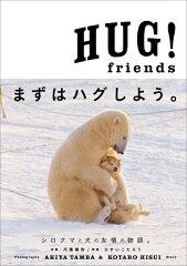【送料無料】【緊急追加キャンペーン ポイント最大4倍!】HUG! friends [ 丹葉暁弥 ]