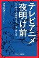 テレビアニメ夜明け前