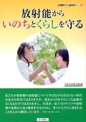 【送料無料】放射能からいのちとくらしを守る [ 日本科学者会議 ]