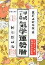 気学運勢暦(平成25年版) [ 東京運命学院 ]