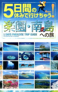【楽天ブックスなら送料無料】5日間の休みで行けちゃう!楽園・南の島への旅 [ A-Works ]